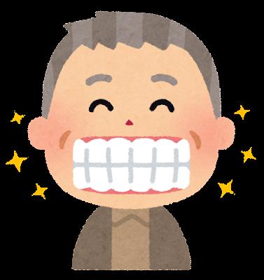 健康な歯のお爺さんのイラスト