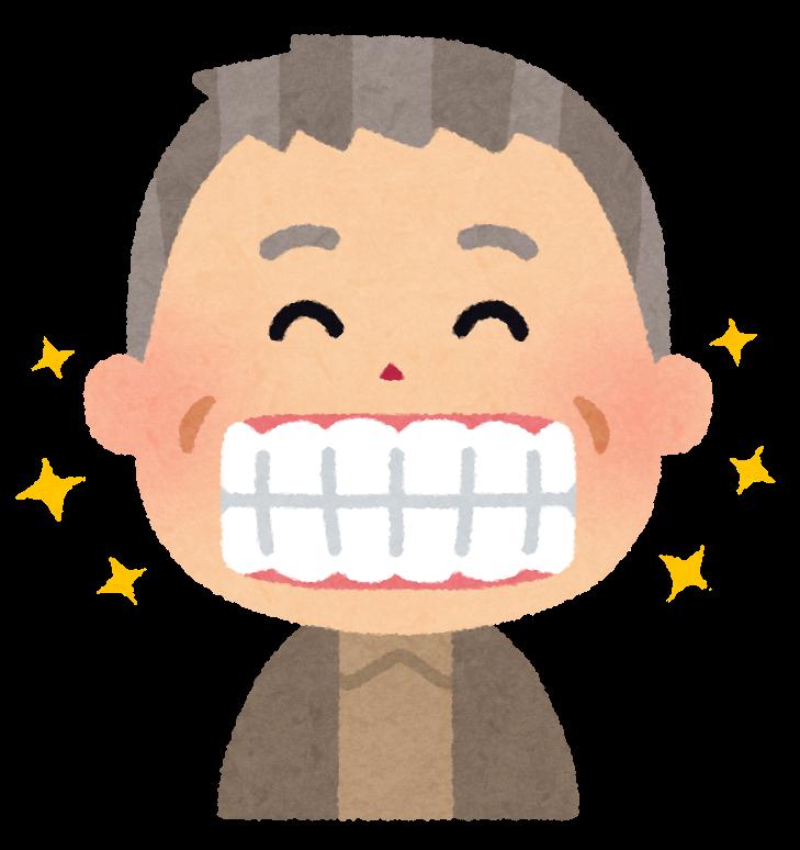 健康な歯のお爺さんのイラスト | かわいいフリー素材集 いらすとや