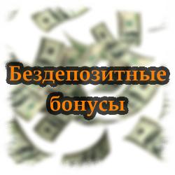 Снимаемые бонусы форекс форекс скрипты усреднение