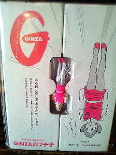 GINZAのフチ子