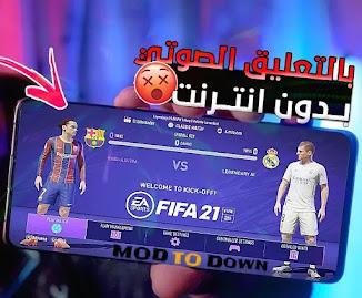 تحميل لعبة FIFA 21 للاندرويد