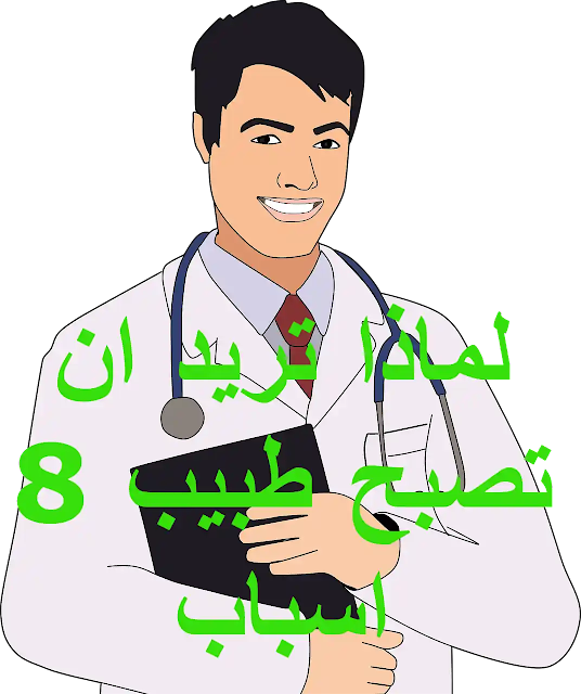 لماذا تريد ان تصبح طبيب 8 اسباب