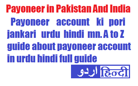 Payoneer In India And Pakistan - A to Z jankari Urdu Hindi mn