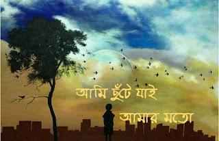 Ami Chuute jai Lyrics Sina Hasan | Bangla Five |আমি ছুঁটে যাই (বাংলা ফাইভ)