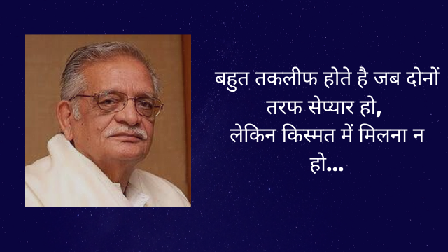Gulzar Shayari in Hindi on Love