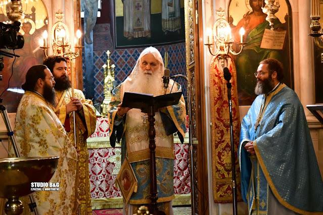 Έναρξη των Εκδηλώσεων της Εκκλησίας της Ελλάδος για το 1821