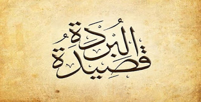 قصيدة البردة للإمام البوصيري