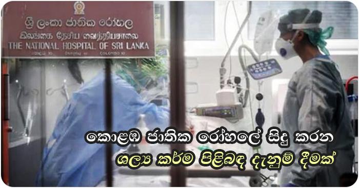 national-hospital-operation