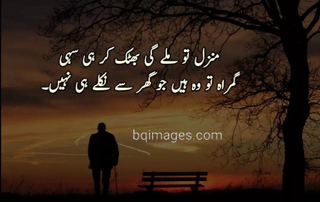 Best Golden Words in Urdu