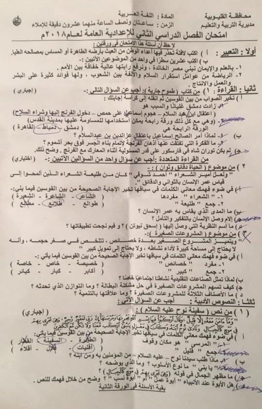 ورقة امتحان اللغة العربية للصف الثالث الاعدادي الفصل الدراسي الثاني 2018 محافظة القليوبية