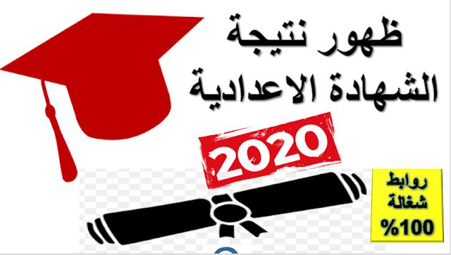 نتيجة الصف الثالث الاعدادى برقم الجلوس جميع المحافظات 2020