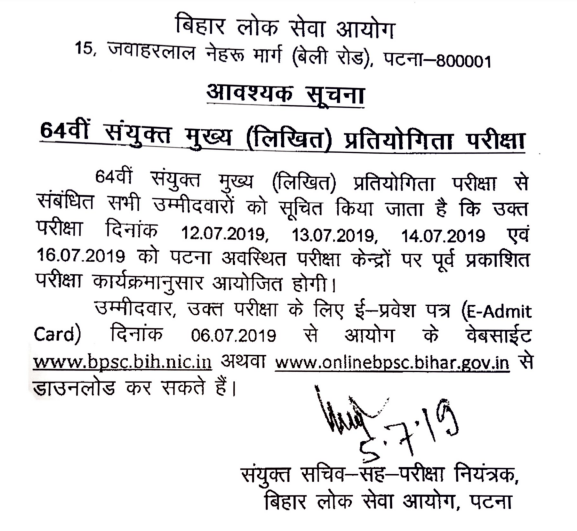 BPSC 64th Admit Card
