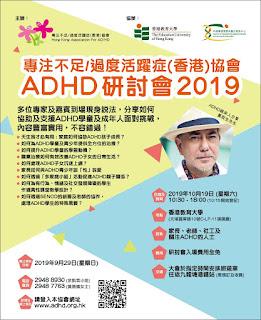 研討會推介 : 專注不足/過度活躍症(香港)協會 AD/HD 研討會 2019