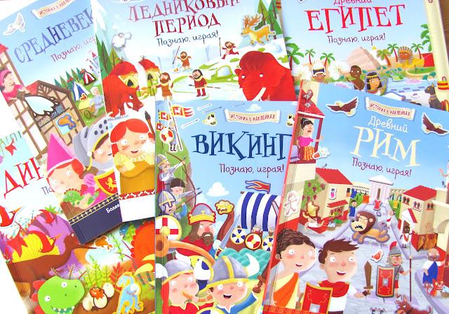 """Серия """"История в наклейках"""""""