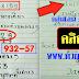 มาแล้ว...เลขเด็ดงวดนี้ 3ตัวตรงๆ หวยทำมือ Janphen งวดวันที่ 16/8/59