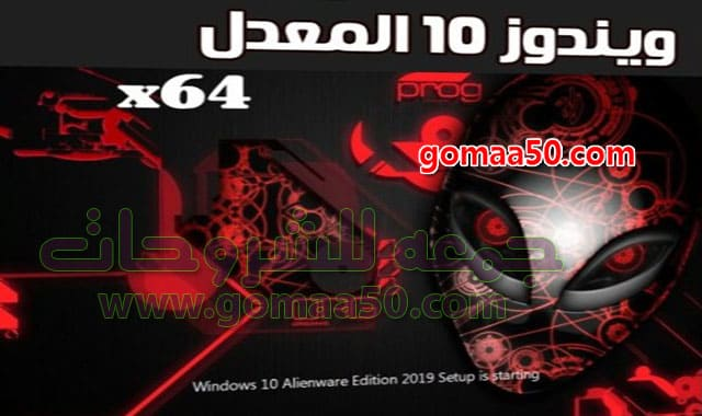 ويندوز 10 المعدل | Windows 10 Alienware Edition 2019