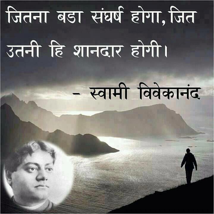 Swami Vivekananda Success Quotes In Hindi: MyTrading Technique: 4th July Swami Vivekananda's