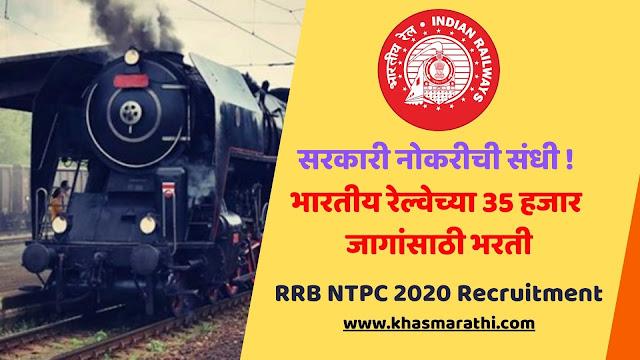 Government Job ची संधी ! Indian Railway च्या 35 हजार जागांसाठी भरती || Marathi news
