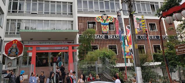 ブラジル日本文化福祉協会