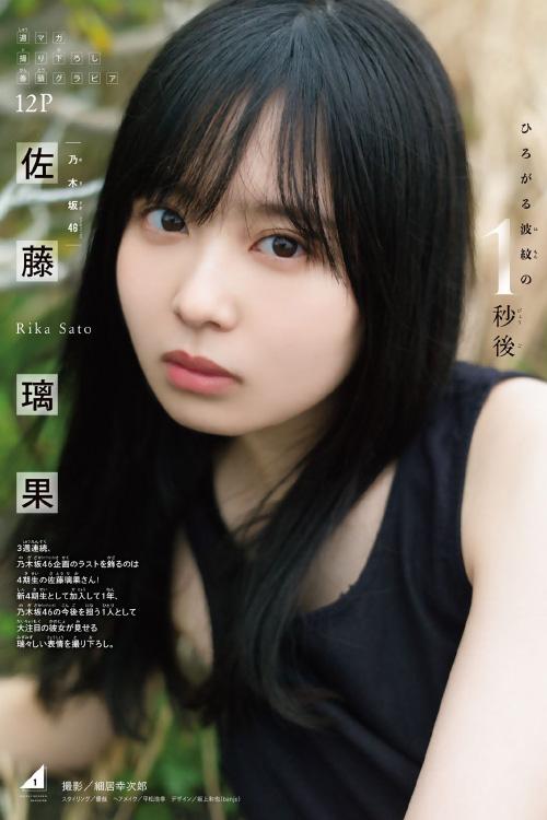 Rika Sato 佐藤璃果, Shonen Magazine 2021 No.19 (週刊少年マガジン 2021年19号)