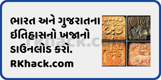 Download India & Gujarat History PDF 2020 in Gujarati ‖ RKhack.com
