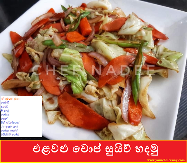 එළවළු චොප් සුයිව් හදමු (Vegetable Chop Suey) - Your Choice Way