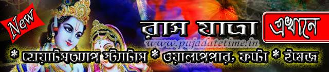 Rash Yatra Wallpaper
