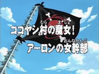 One Piece Episode 32