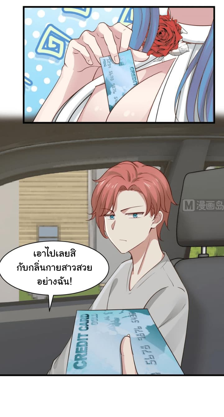 I Have a Dragon on My Body - หน้า 24