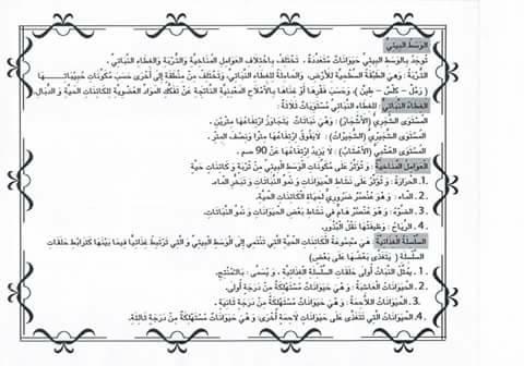 20 - ملخص دروس  و معلقات ترسيخية الايقاظ س5
