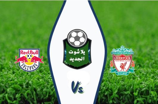 نتيجة مباراة ليفربول وريد بول بتاريخ 02-10-2019 دوري أبطال أوروبا