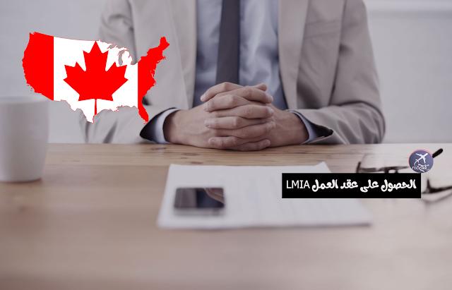 العمل في كندا عن طريق عقد عمل Lmia و كيفية الحصول عليه