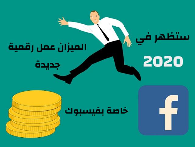 عملة رقمية جديدة ستعلن عنها فايسبوك في 2020