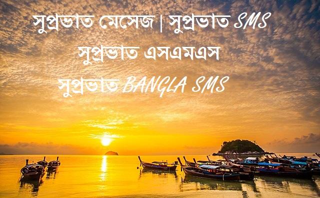 সুপ্রভাত মেসেজ - এসএমএস - SMS Bangla