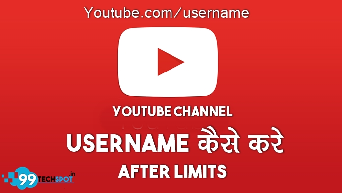 youtube channel custom url change kaise after limit