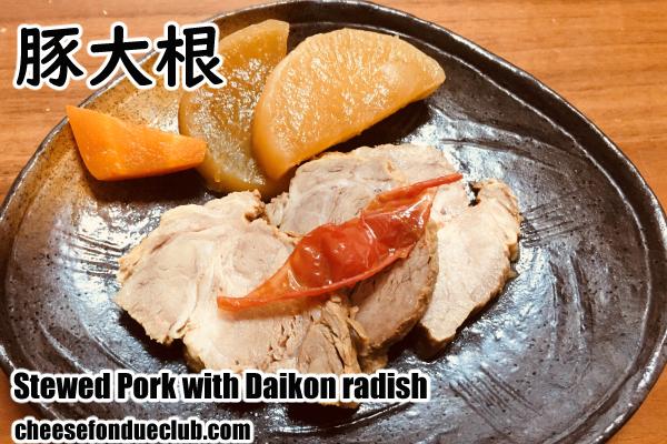 豚大根のレシピ Stewed Pork with Daikon Radish
