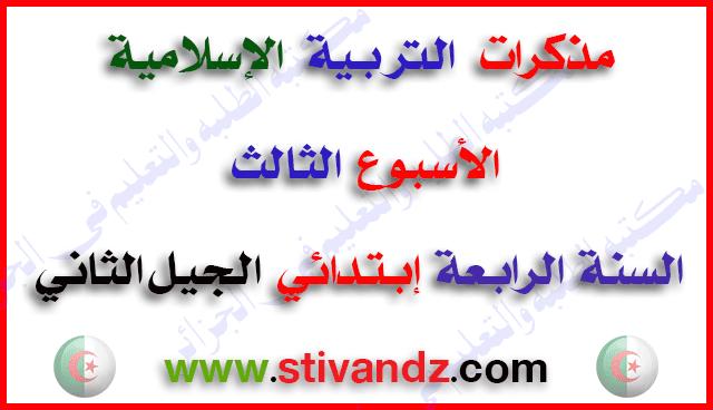 مذكرات التربية الإسلامية ( طلب العلم ) الأسبوع الثالث للسنة الرابعة الجيل الثاني
