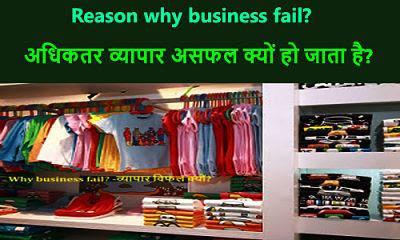 Reason why business fail | business failure । अधिकतर व्यापार असफल क्यों हो जाता है?