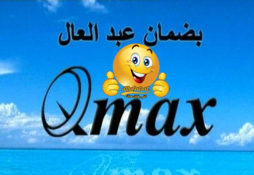 ملف قنوات نايل سات عربي لجهاز كيوماكس h2mini4