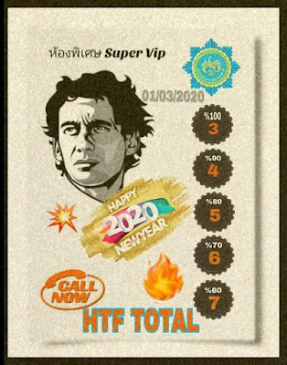 Thailand Lotto VIP Special Game Tips Facebook Timeline 01 March 2020