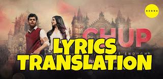 Chup Lyrics in English | With Translation | – Vikas | Siddharth Nigam, Rits Badiani