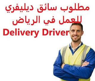 Delivery Driver is required to work in Riyadh  To work as a delivery driver for a restaurant in Riyadh  Academic qualification: not required  Experience: Having previous experience working in the field Having experience in working with cashiers  Salary: to be determined after the interview