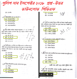 west bengal police sub inspector 2018 exam question paper free download