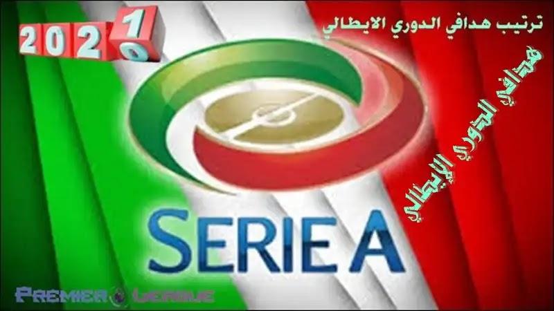 ترتيب هدافي الدوري الإيطالي - الجولة الخامسة والعشرين