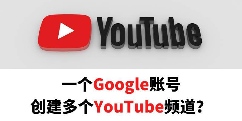 创建YouTube频道
