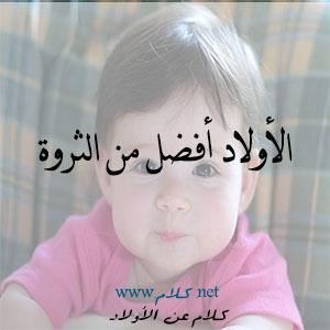 كلام عن الاولاد , عبارات وكلمات عن الأطفال والأولاد , صور مكتوب عليها أقوال عن الطفولة