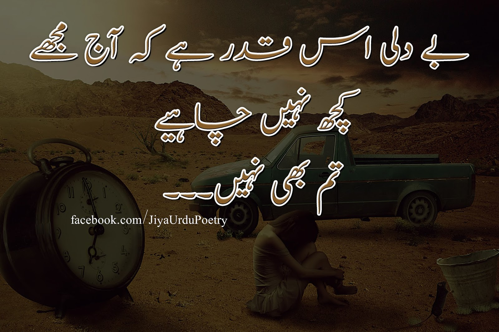 Urdu Sad Shayari