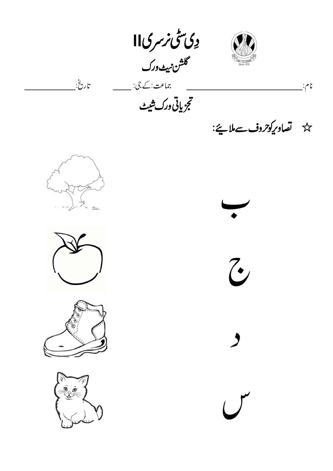 Sr Gulshan The City Nursery Ii Urdu First Term