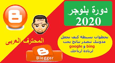 يمكنك تسهيل عثور الأشخاص على مدونتك في محركات البحث مثل Google و Bing من خلال:      قم بتضمين مدونتك على محركات البحث     استخدم الكلمات الرئيسية في جميع أنحاء موقعك وبالتالي تظهر أعلى في نتائج البحث