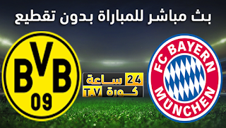مشاهدة مباراة بايرن ميونخ وبوروسيا دورتموند بث مباشر بتاريخ 30-09-2020 كأس السوبر الألماني